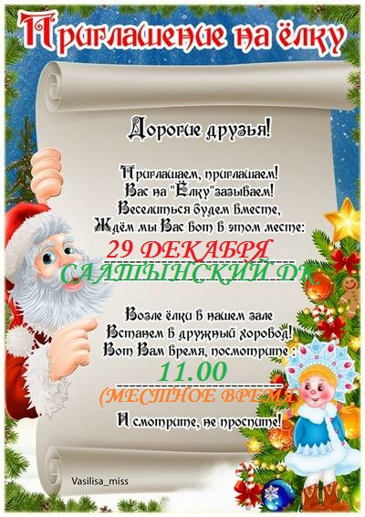 1452863659 psd-invitation-poster-for-the-new-year-invitation-to-the-christmas-tree-1 - копия