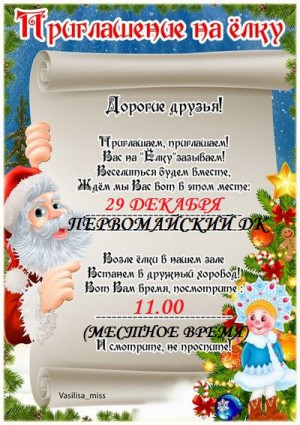 1452863659 psd-invitation-poster-for-the-new-year-invitation-to-the-christmas-tree-1